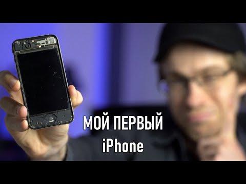 МОЙ ПЕРВЫЙ iPhone