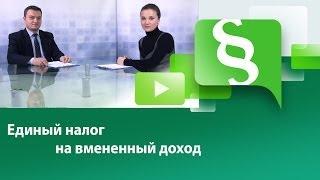 Единый налог на вмененный доход  в Республике Беларусь
