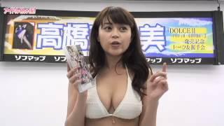 グラビアアイドル高橋亜由美が7枚目となるDVD『高橋亜由美 DOLCE II 〜...