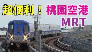 【台湾上陸】桃園空港から台北駅・桃園駅に鉄道ができた!【桃園捷運】