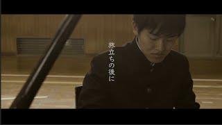 ウルトラ寿司ふぁいやー「旅立ちの後に」【Music Video】