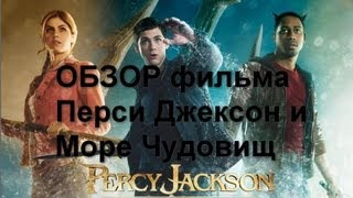 Обзор фильма Перси Джексон и Море чудовищ/Review Percy Jackson: Sea of Monsters