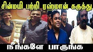 சற்றுமுன் சின்மயி பற்றி AR Rahman கருத்து | Vairamuthu Issue|