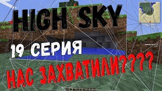 [High-Sky]Clan War #19 - PvP - Клановые войны - Захватили