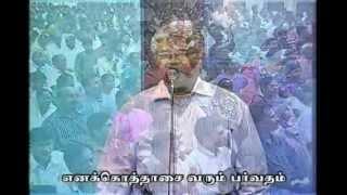 Enakkothasai Varum Parvadham - Rev. Sam P. Chelladurai - AFT Chennai