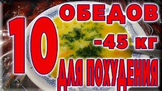 10 ПП ОБЕДОВ для похудения в домашних условиях без диет Лайфхак для худеющих готовое меню