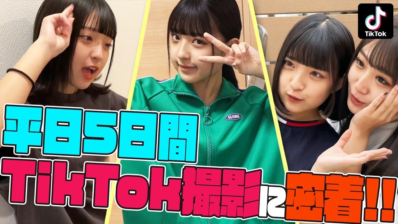 【突撃密着】みなみの平日5日間のTikTok撮影に密着!