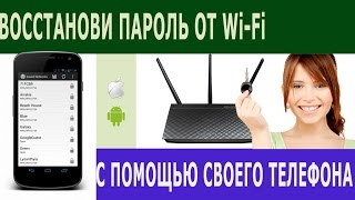 Восстанови пароль от WiFi при помощи телефона!(Qrafter для Apple - https://itunes.apple.com/ru/app/id416098700?mt=8 QR Reader - https://play.google.com/store/apps/details?id=me.scan.android.client&hl=ru ..., 2014-11-30T09:13:52.000Z)