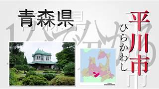 1分で分かる!日本の市町村 青森県 平川市