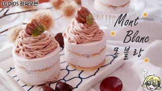[LG DIOS 광파오븐] Mont Blanc 몽블랑 / Chestnut Cake / 밤 케이크 / 무스 케이크 / 밤시트 / 밤카스테라 / marron cake / mousse