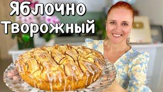 ТВОРОЖНЫЙ ЯБЛОЧНЫЙ ПИРОГ Шарлотка с яблоками на творожном тесте ЛюдаИзиКук пирог рецепт шарлотка
