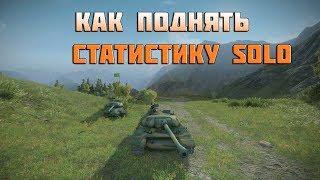 Как поднять статистику solo в world of tanks видео гайд - часть 3