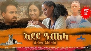 New Eritrean Series Movie - Adey Ablela Part 5 /ኣደይ ዓብለላ 5ይ ክፋል