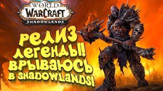 WoW: Shadowlands - РЕЛИЗ ЛЕГЕНДЫ! - ВРЫВАЮСЬ В НОВЫЙ МИР! смотреть онлайн в хорошем качестве бесплатно - VIDEOOO