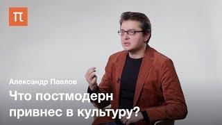 Постмодернизм в философии культуры Джеймисона — Александр Павлов