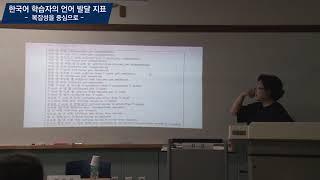 [국어교육] 한국어 학습자의 언어 발달 지표-복잡성을 …