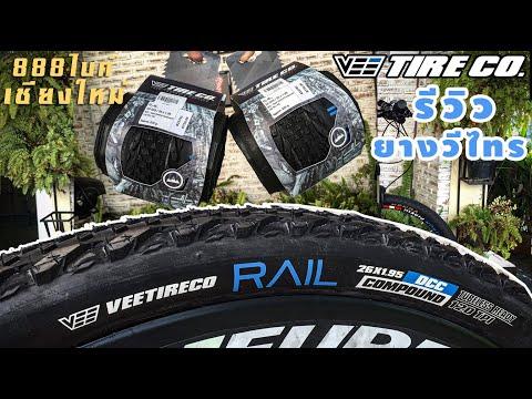 EP.25 ใช้ยางนอกยี่ห้ออะไรดี? ลองดูยางนอกเสือภูเขา Vee tire Rail (วีไทร)   888ไบค์เชียงใหม่
