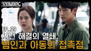 tvN CriminalMinds 분명 어디엔가 있을 흔적을 찾는 이준기&문채원 170823 EP.9