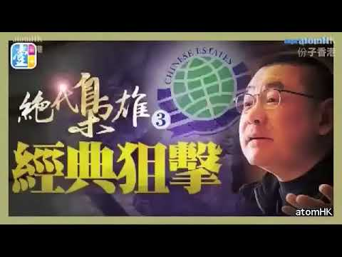 劉鑾雄富商發達傳奇-金錢,美女,齊人之福,他是男人的夢想