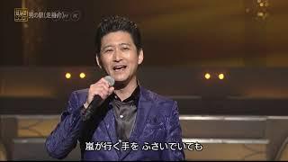 3002男の駅 走裕介