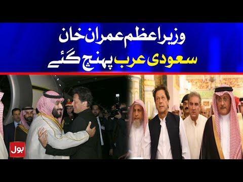 PM Imran khan reaches Saudi Arab for 3 Days