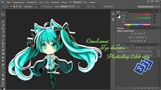Основание: Где скачать Photoshop CS6 x64
