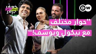 """""""حوار مختلف مع نيكول سابا ويوسف الخال!"""""""
