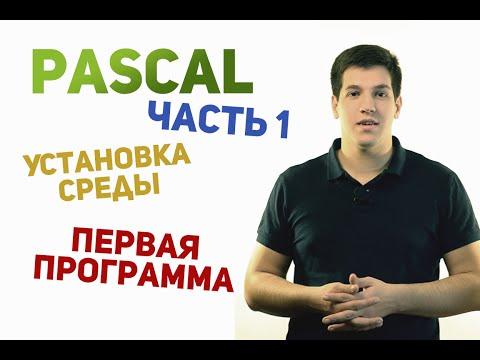 Видеоурок язык паскаль