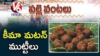 Mutton Keema Balls (కీమా మటన్ ముట్టీలు) Recipe | Palle Vantalu | V6 Telugu News