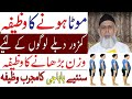 Wazan Barhane ka Wazifa - Baba Jee ka Wazifa for Gain Weight | Life Skills Tv