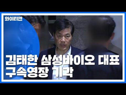"""김태한 삼성바이오 대표 구속영장 기각...檢 """"이해하기 어려워...재청구 검토"""" / YTN"""