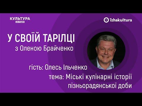 Міські кулінарні історії пізньорадянської доби / У своїй тарілці з Оленою Брайченко