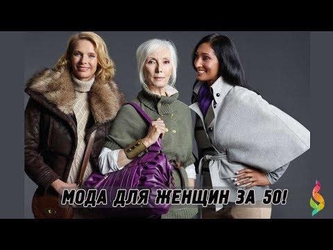 видео: МОДА ДЛЯ ЖЕНЩИН ЗА 50 ФОТО Стильные Идеи На 2017-2018 Как Одеваться Женщинам 50+ fashion over 50