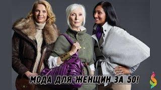 МОДА ДЛЯ ЖЕНЩИН ЗА 50 ФОТО Стильные Идеи На 2017-2018 Как Одеваться Женщинам 50+ Fashion Over 50