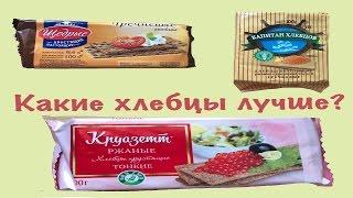 ❇ Правильные хлебцы / Лучшая еда для ПП ❇ ПП и ЗОЖ