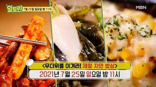 [무더위를 이겨라! 제철 자연 밥상] MBN 210725 방송