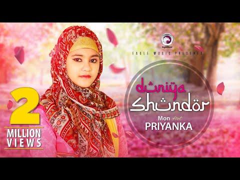 Bangla Islamic Song 2017   Dunia Shundor   Priyanka   Eagle Music