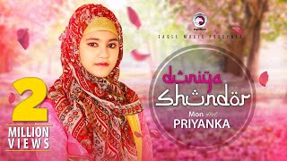 Bangla Islamic Song 2017 | Dunia Shundor | Priyanka | Eagle Music - Stafaband