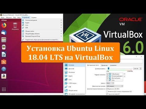 Установка Ubuntu Linux 18.04 LTS на VirtualBox