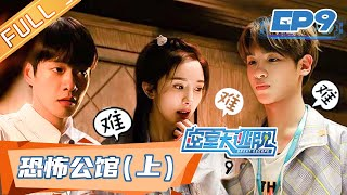 Great Escape EP9:Horror Mansion Part 1丨MGTV