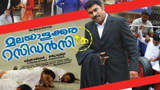 Malayalam Full Movies HD | Malayalakkara Residency | Malayalam Comedy Movies | Jagathy Sreekumar