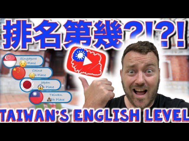 台灣人的英文和亞洲其它國家比起來?HOW does Taiwan's ENGLISH compare???