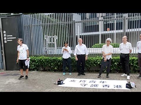 「直播」7.17 銀髮族反送中遊行和工聯會就沙田警民衝突記者會 - YouTube