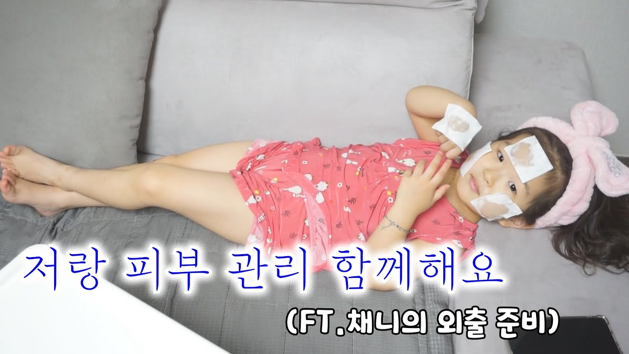 육아vlog👶🏻👧채니의 외출준비 및 여름철 피부관리(ft.아토보스), 아이들 간장닭조림 해주기, 주말 일상