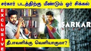Again One More Problem for Sarkar Movie – Shocking Update