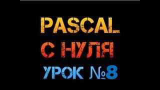 Урок 8. Паскаль с нуля. Оператор выбора Case