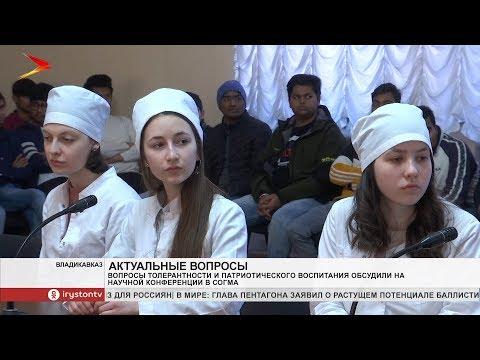 В СОГМА обсудили вопросы толерантности и патриотического воспитания