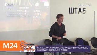 Актуальные новости России и мира за 11 июня - Москва 24