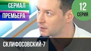 ▶️ Склифосовский 7 сезон 12 серия - Склиф 7 - Мелодрама 2019 | Русские мелодрамы