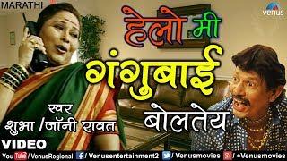 Hello Me Gangubai Boltey   हेलो मी गंगुबाई बोलतेय   Joney Rawat & Savita Malpekar   Marathi Lokgeet